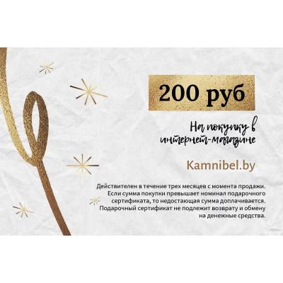 Сертификат на украшения на 200 руб