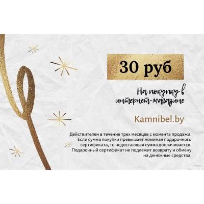 Сертификат на украшения на 30 руб